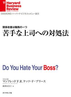 苦手な上司への対処法-電子書籍