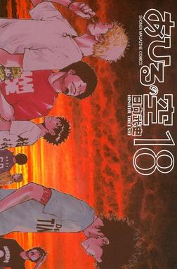 あひるの空(18)-電子書籍