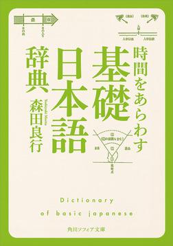 時間をあらわす「基礎日本語辞典」-電子書籍