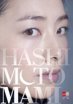 HASHIMOTO MAMI IN-電子書籍