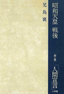 昭和天皇・戦後 1 「人間宣言」-電子書籍
