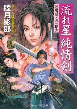 流れ星 純情剣-電子書籍