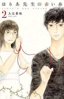 ゆりあ先生の赤い糸(2)-電子書籍