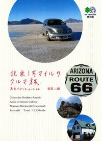 北米1万マイルのクルマ旅 : 赤毛のアンとルート66