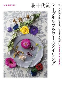 花千代流テーブル&フラワースタイリング-電子書籍