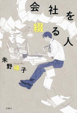 会社を綴る人-電子書籍