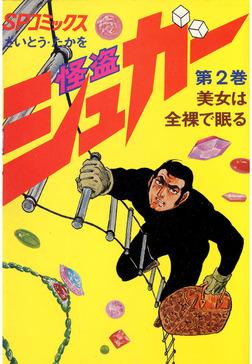 怪盗シュガー 2巻-電子書籍
