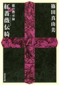 龍の黙示録 紅薔薇伝綺