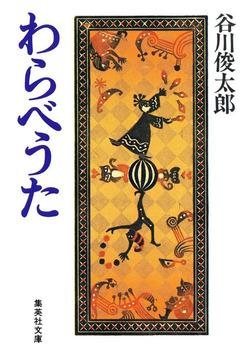 わらべうた-電子書籍