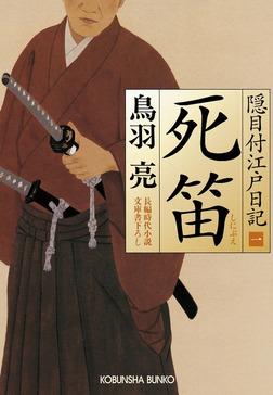 死笛 隠目付江戸日記(一)-電子書籍