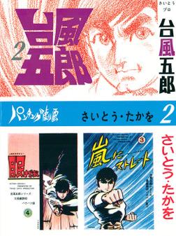台風五郎 2巻-電子書籍