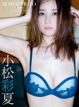 【デジタル限定】小松彩夏写真集「KOMAPHOTO[fantasy]」-電子書籍