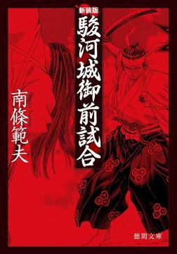 駿河城御前試合〈新装版〉-電子書籍