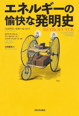 エネルギーの愉快な発明史-電子書籍