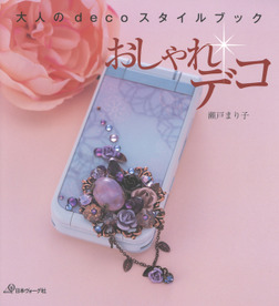 おしゃれデコ  大人のdecoスタイル-電子書籍