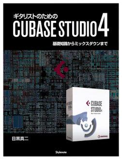 ギタリストのためのCUBASE STUDIO4 基礎知識からミックスダウンまで-電子書籍