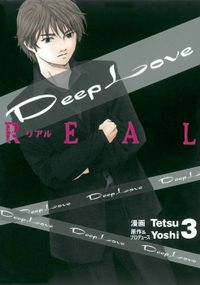 Deep Love REAL(3)
