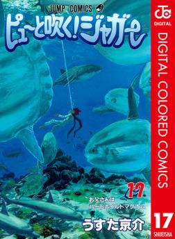 ピューと吹く!ジャガー カラー版 17-電子書籍