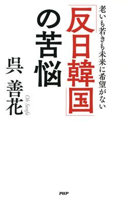 「反日韓国」の苦悩 老いも若きも未来に希望がない-電子書籍