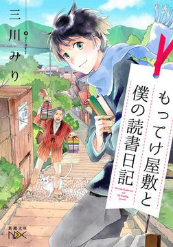 もってけ屋敷と僕の読書日記(新潮文庫)-電子書籍