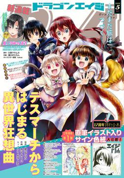 【電子版】ドラゴンエイジ 2020年5月号-電子書籍