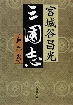 三国志 第六巻-電子書籍