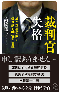 裁判官失格 法と正義の間(はざま)で揺れ動く苦悩と葛藤-電子書籍