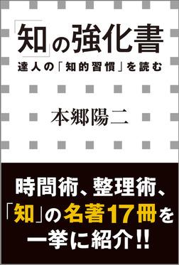 「知」の強化書 ―達人の「知的習慣」を読む―(小学館新書)-電子書籍