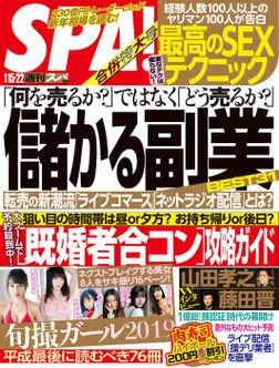 週刊SPA!(スパ) 2019年 1/15・22 合併号 [雑誌]-電子書籍