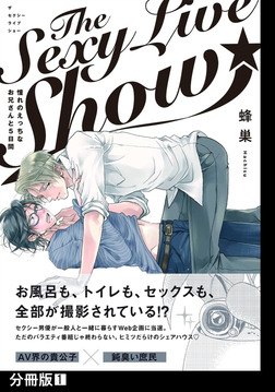 The Sexy Live Show-憧れのえっちなお兄さんと5日間-【分冊版】(1)-電子書籍