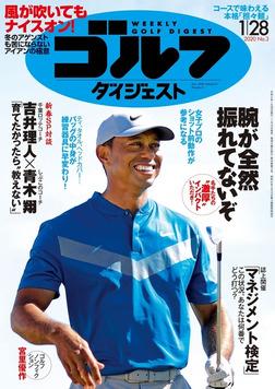 週刊ゴルフダイジェスト 2020/1/28号-電子書籍