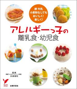 アレルギーっ子の離乳食・幼児食-電子書籍