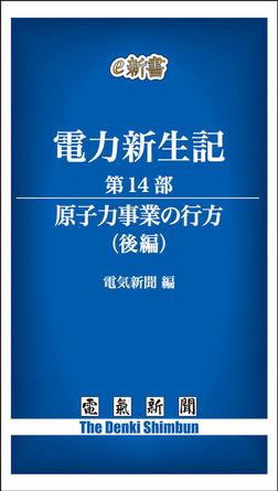 電力新生記 第14部 原子力事業の行方(後編)-電子書籍