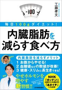 内臓脂肪を減らす食べ方(日本実業出版社)