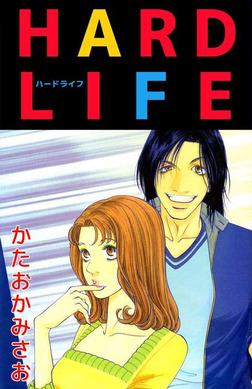 HARD LIFE-電子書籍