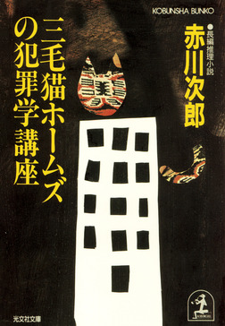 三毛猫ホームズの犯罪学講座-電子書籍
