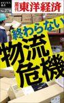 終わらない物流危機―週刊東洋経済eビジネス新書No.278