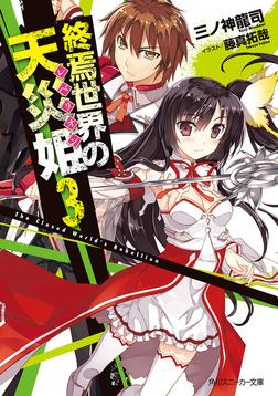 終焉世界の天災姫3-電子書籍