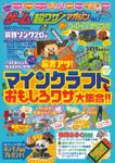 100%ムックシリーズ ゲーム 超ワザ マガジン Vol.2