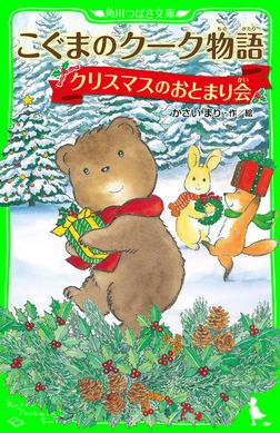 こぐまのクーク物語 クリスマスのおとまり会-電子書籍