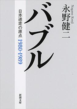 バブル―日本迷走の原点―(新潮文庫)-電子書籍