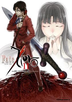 Fate/Zero(11)-電子書籍
