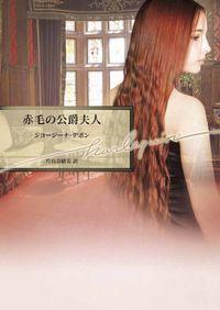 赤毛の公爵夫人