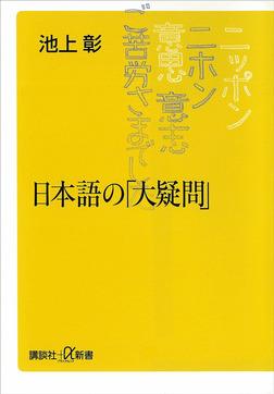 日本語の「大疑問」-電子書籍