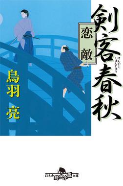 剣客春秋 恋敵-電子書籍