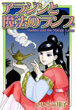 アラジンと魔法のランプ-電子書籍