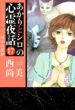 あかりとシロの心霊夜話(17)-電子書籍