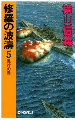 修羅の波濤5 愚行の島-電子書籍