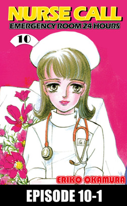 NURSE CALL EMERGENCY ROOM 24 HOURS, Episode 10-1-電子書籍