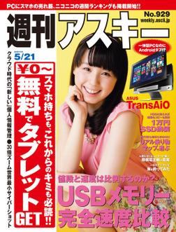 週刊アスキー 2013年 5/21号-電子書籍